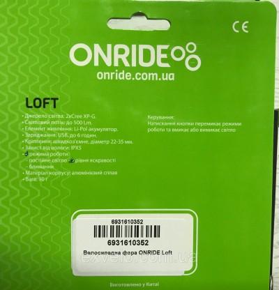 Фара OnRide Loft